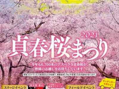 3/28(日) 貞春桜まつり2021 in アスペクタに出演します