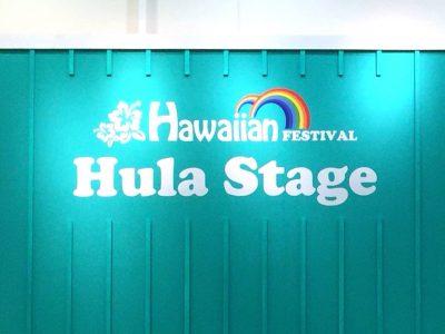 博多阪急ハワイアンフェスティバルに出演しました♪