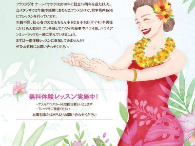 春の入会金無料キャンペーン実施中!