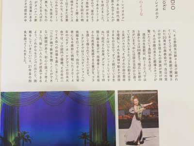 熊本県立劇場季刊誌『ほあいえ』に掲載されています