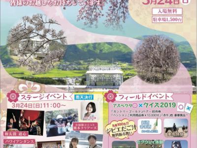 3/24(日) アスペクタ桜まつりに出演します